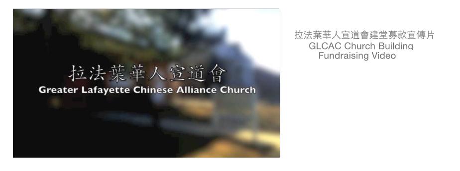 GLCAC建堂募款視頻
