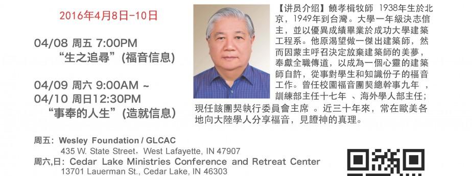 GLCAC 2016 Rretreat 4/8-10